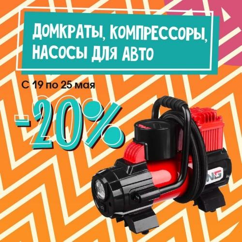 20% скидка на домкрат и компрессор в Галамарт