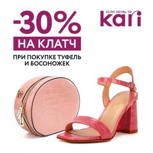 -30% на клатч при покупке туфель и босоножек в Kari