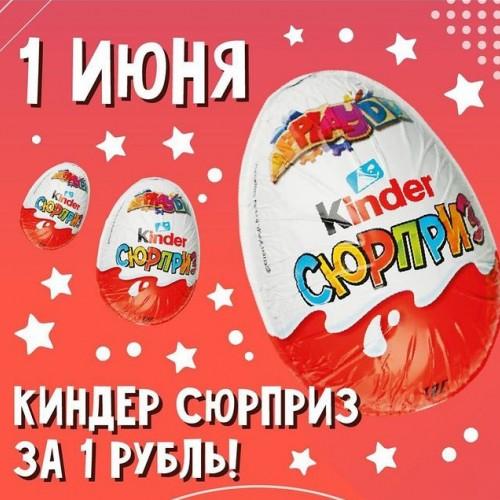 Киндер за 1 рубль