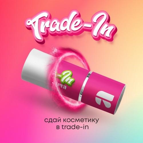 Сдай косметику в trade-in