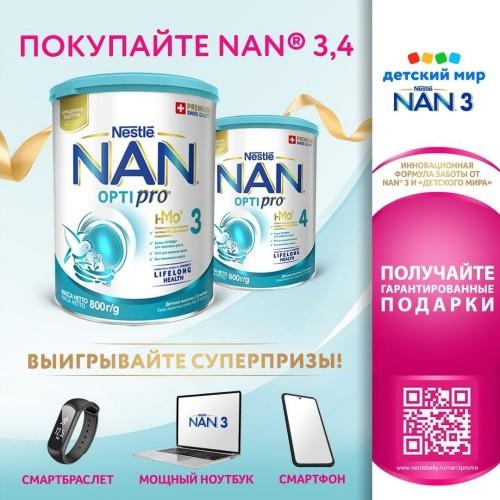 NAN®3 и Детский мир дарят подарки!