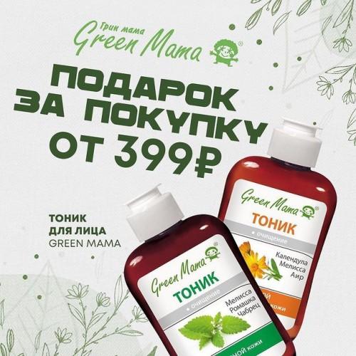 Подарок за покупку от 399 рублей!