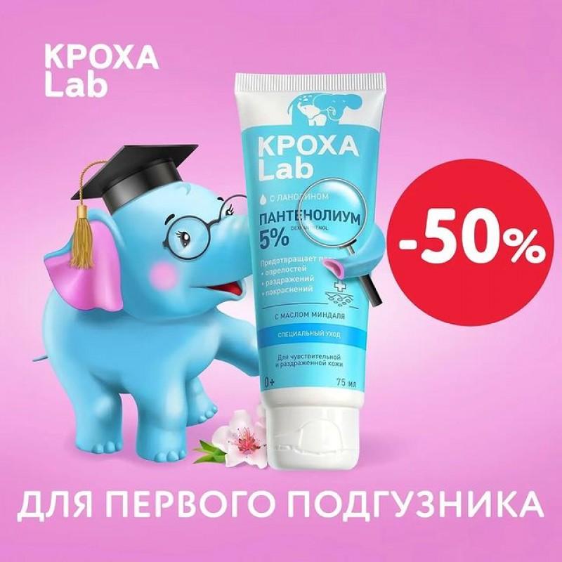 Детская косметика КРОХА® Lab со скидкой 50%!