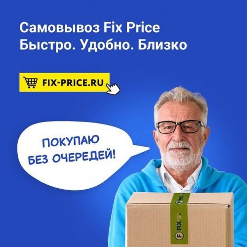Оформляйте заказ с самовывозом в магазине Fix Price и экономьте время и деньги!