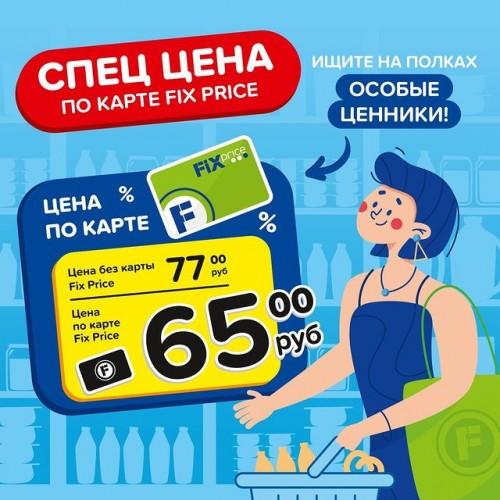 Цены в Fix Price на кучу товаров стали ещё выгоднее!