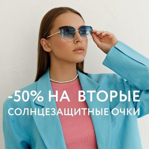 50% на вторые солнцезащитные очки