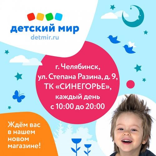 В ТК «Синегорье» открылся магазин сети «Детский мир»