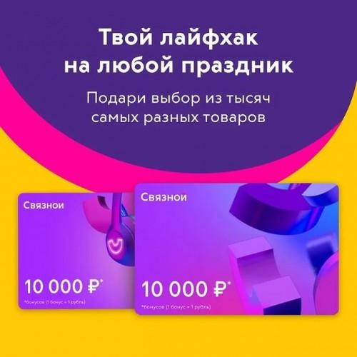 Подарочный сертификат от «Связного»